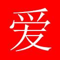 Chinese Love by Henrik Lehnerer