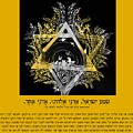 Son Blessing And Shema Israel In Hebrew by Sandrine Kespi