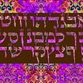 Hebrew Alphabet by Sandrine Kespi