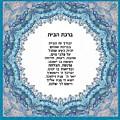 Hebrew Home Blessing by Sandrine Kespi