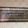 99 Names Of Allah Swt by Universal