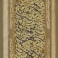 A Calligraphic Album Page by Abd Al-rahim Al-katib