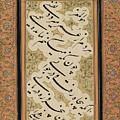 A Calligraphic Album Page by Abdul Rashid Daylami