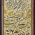 A Calligraphic Album Page by Emad Al-kottab