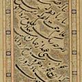A Calligraphic Album Page by  Mir 'ali Al-harawi
