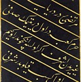 A Panel Of Calligraphy by Muhammad