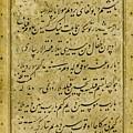 A Rare Calligraphic Panel by Shams Al Baysunghuri