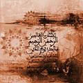 Alhamdo Lillah 0332 by Gull G