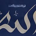 Allah - The Light Of The Heavens N Earth by Faraz Khan