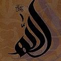 Allah Almighty by Seema Sayyidah