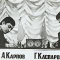 Anatoly Karpov And Gari Aka Gary by Everett