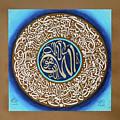 Ayatul Kursi by Ibn-e- Kaleem