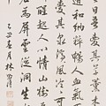 Bai Juyis Poem In Running Script by Celestial Images