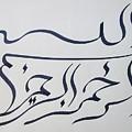 Bismillah - Black N White by Faraz Khan