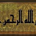 Bismillah-3 by Seema Sayyidah