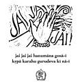 Black And White Hanuman Chalisa Page 53 by Jennifer Mazzucco