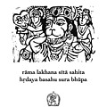 Black And White Hanuman Chalisa Page 58 by Jennifer Mazzucco