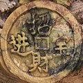 Carvings In Jade - 2 - My Lucky Coin  by Hany J