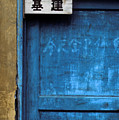 China Door by Steve Williams