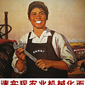 China: Poster, 1971 by Granger