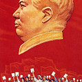Chinese Communist Poster by Granger