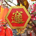 Chinese New Year Decorations by Yali Shi