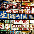 Chinese Signs by Ray Laskowitz - Printscapes