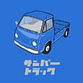 Custom Color Subaru Sambar Truck by Ed Jackson