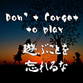 Don't Forget To Paly  by Nobu Nihira