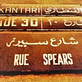 Famous Rue Spears In Beirut  by Funkpix Photo Hunter