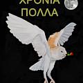 Happy Birthday Barn Owl Greek by Eric Kempson