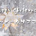 Happy Christmas by Nobu Nihira
