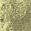 Hbrew Prayer For The Mikvah- Prayer Of The Woman For Her Husband by Sandrine Kespi