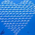 Heart Of A Believer In Blue by Faraz Khan