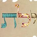 Hebrew Calligraphy- Eilat by Sandrine Kespi