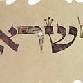 Hebrew Calligraphy- Israel by Sandrine Kespi