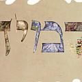 Hebrew Calligraphy- Jeremy by Sandrine Kespi