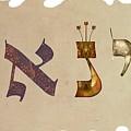 Hebrew Calligraphy- Yanay by Sandrine Kespi