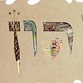 Hebrew Calligraphy- Yaron by Sandrine Kespi