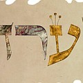 Hebrew Calligraphy- Yeara by Sandrine Kespi