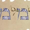 Hebrew Calligraphy- Yemima by Sandrine Kespi