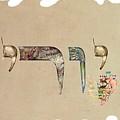 Hebrew Calligraphy- Yuri by Sandrine Kespi