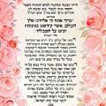 Hebrew Prayer For The Mikvah- Immersion by Sandrine Kespi