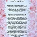 Hebrew Prayer For The Mikvah- Woman Prayer For Her Children by Sandrine Kespi