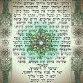 Hebrew Prayer For The Mikvah- Woman Prayer For Her Husband by Sandrine Kespi