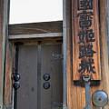 Hishi Gate Detail Himeji Castle by Andy Smy