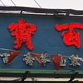 Hong Kong Sign 10 by Randall Weidner