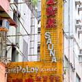 Hong Kong Sign 11 by Randall Weidner