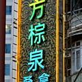Hong Kong Sign 15 by Randall Weidner