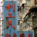 Hong Kong Sign 7 by Randall Weidner